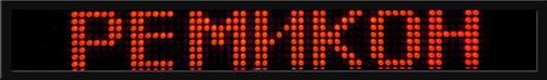 световые табло от Ремикон